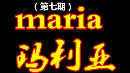 阿津实况【玛利亚】恐怖游戏(7)抓狂之道