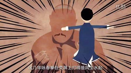 咏春拳为什么这么火?