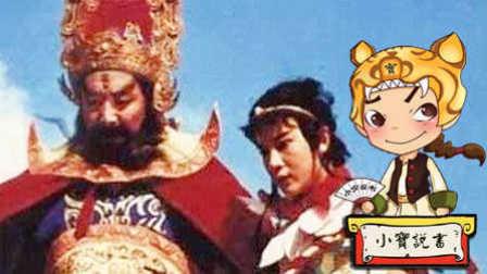 [大话封神]16 哪吒究竟是不是李天王的儿子