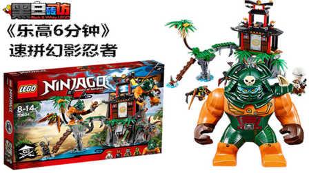 【6分钟】★乐高lego★幻影忍者《大战猛虎蜘蛛岛》