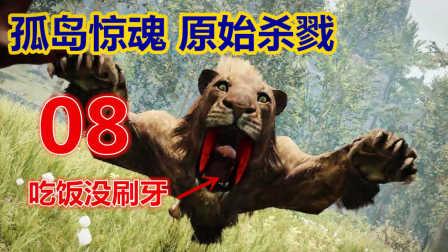 【xy小源实录】孤岛惊魂 原始杀戮 第8期 血牙的剑齿虎就攻击强些