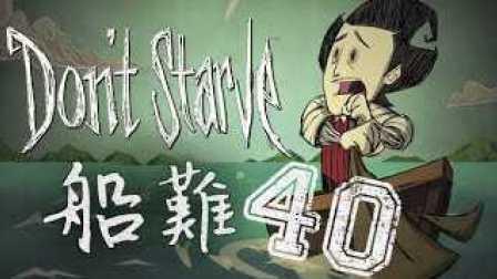 阿神【饥荒:海难】 Part.40