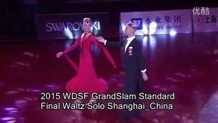摩登舞独舞华尔兹(上海):2015.12.13  WDSF GS Standard Final Solo Waltz Shanghai China