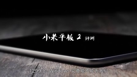 小米平板2(Windows)体验评测