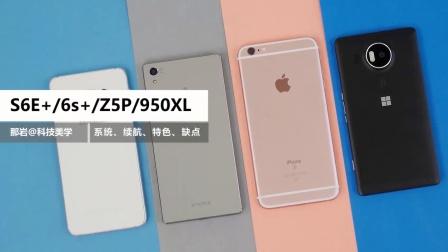 四大旗舰对决 索尼Z5P/三星S6E+/微软950XL/苹果6s+下篇