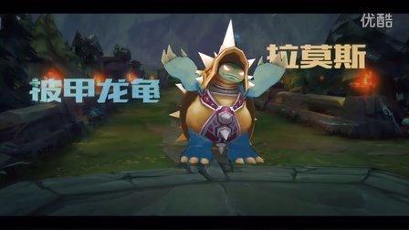 【若风风神榜】终极移动堡垒!解析上单龙龟