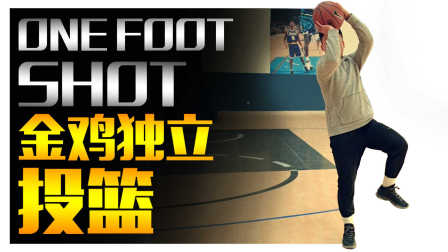 91篮球教学 68 单脚 投篮