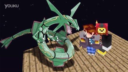 我的世界神奇宝贝EP35 裂空座平台 Minecraft1.8宠物小精灵口袋妖怪