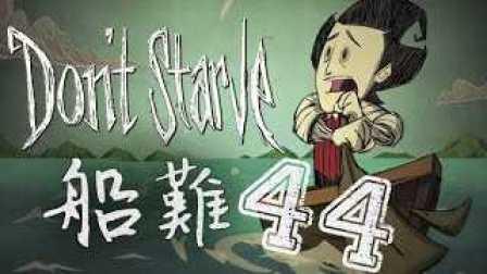 阿神【饥荒:海难】Part.44