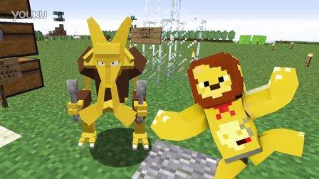我的世界神奇宝贝EP37 超梦克隆机 Minecraft1.8宠物小精灵口袋妖怪