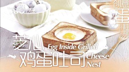 芝心鸡蛋吐司 134