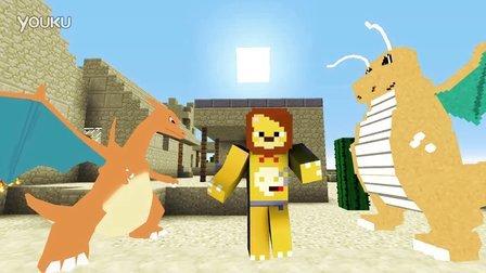 我的世界神奇宝贝EP41 盖欧卡变快龙 Minecraft1.8宠物小精灵口袋妖怪图片