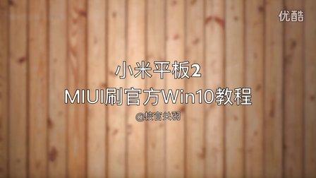 平板校官2MIUI刷小米WIN10官方@教程关羽手把手教你单片机最小系统图片