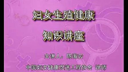 陈海云《女性生殖器健康知识讲座》