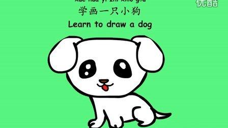 小学生一年级美术课简笔画分步视频 小狗视频