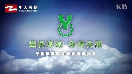淳源环保企业宣传片 中天影视广告公司136858624