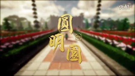 【Minecraft】EpicWork史诗工坊出品——万园之园·圆明园