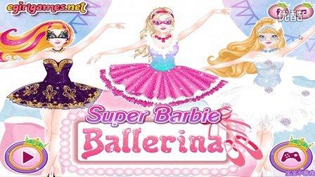 芭比公主动画片大全中文版 芭比超人跳芭蕾 芭比之梦想豪宅 芭比娃娃