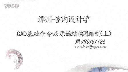 潭州-室内设计学:家装十日特训营《零(无)基础cad书下载图片