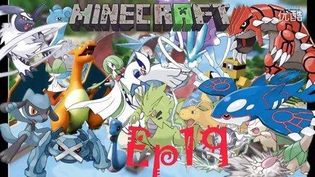 扁桃 我的世界神奇宝贝第二季生存Ep19 凤王 裂空座 MC Minecraft