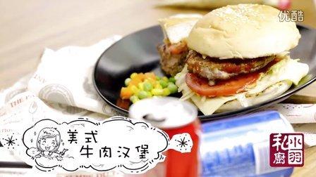 小羽私厨|美式牛肉汉堡