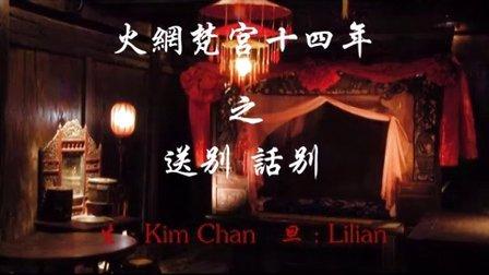 火網梵宮十四年之送別 話別 - Kim Chan & Lilian 歌集