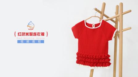 编织人生萌芽红色米妮裙