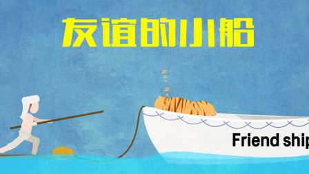 【飞碟头条】友谊的小船到底是什么梗?