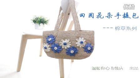 田园花朵手提包挎包的钩织方法棉草拉菲手工