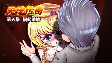 cf 火线传奇 第二季第一集解读说明(4)-火线传奇灵狐者壁纸 谁有穿