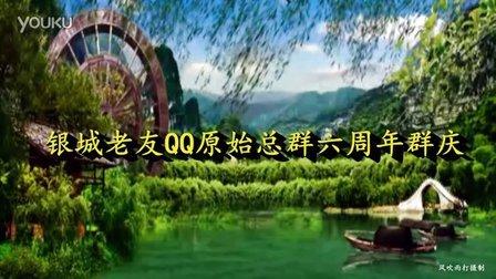 银城老友QQ原始总群六周年群庆