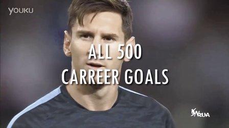 辉煌时刻!梅西生涯里程碑式500球全记录(2004-2016)