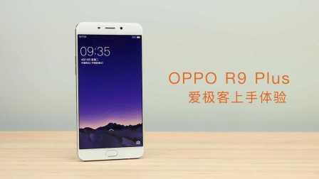 OPPO R9 Plus 爱极客上手体验