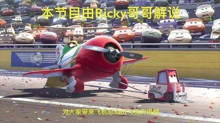 飞机总动员 墨西哥飞机 达斯蒂 多款飞机分享 Ricky