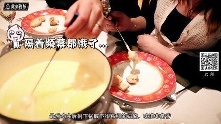 奶酪火锅和罗格勒酒