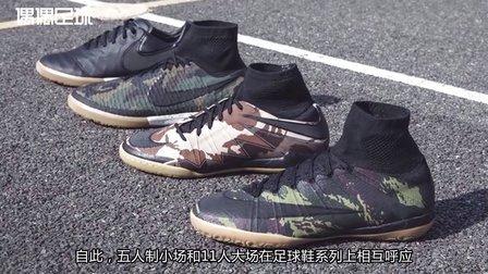 【新鞋速递】Nike FootballX 系列披上迷彩伪装