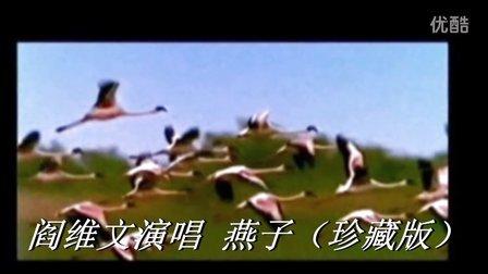 燕子 阎维文演唱 简谱