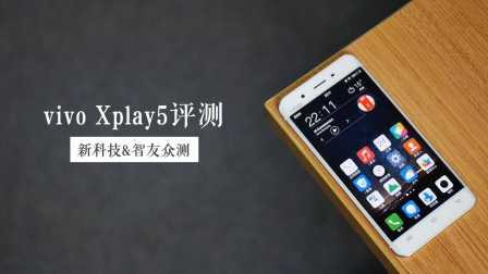 「新科技」vivo Xplay5深度评测
