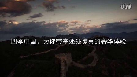 四季中国,为你到来处处惊喜的奢华体验