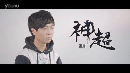 谦谦君子神超 —《游戏人360秒》预告片