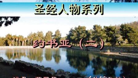 21 圣经人物系列生命查经 - 约书亚(二) - 程蒙恩