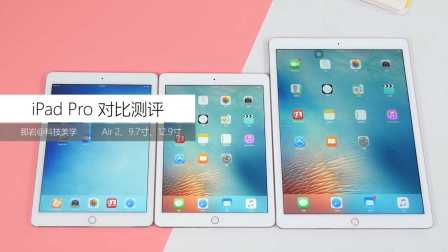 iPad Pro 9.7/12.9寸/iPad Air2對比測評