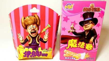 【熊出没动漫食玩】番茄味薯条和蛋奶味魔法卷 又中了熊二!添乐卡通王熊心归来食玩