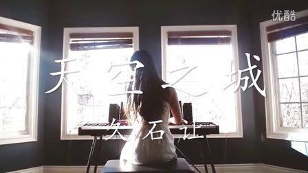 【钢琴】天空之城_tan8.com