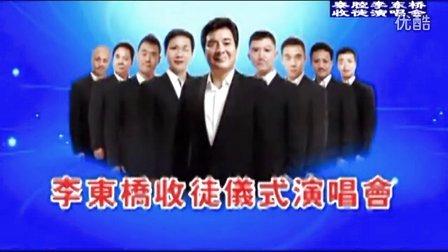 秦腔《李东桥收徒仪式演唱会》郭军 李小青 李君
