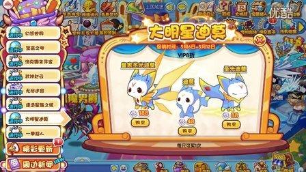 【44】洛克王国 5.6活动攻略 洛克周末寻宝 洛克魔法对抗赛 幻想世界 游戏殿堂