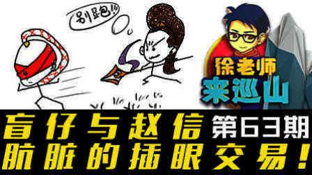 徐教师来巡山63:盲仔和赵信龌龊的插眼买卖