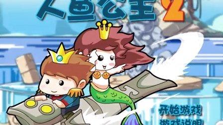 芭比之梦想豪宅 芭比公主 美人鱼公主和王子私奔记1 小公主苏菲亚 亲
