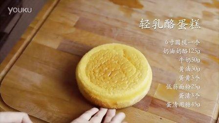 [烘焙]轻乳酪舒芙蕾蛋糕