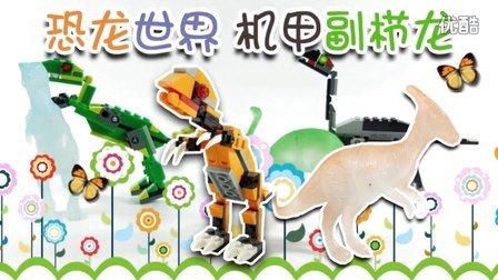 恐龙世界 机甲副栉龙积木拼装 恐龙蛋 积木蛋 奇趣蛋 儿童玩具 鳕鱼乐图片